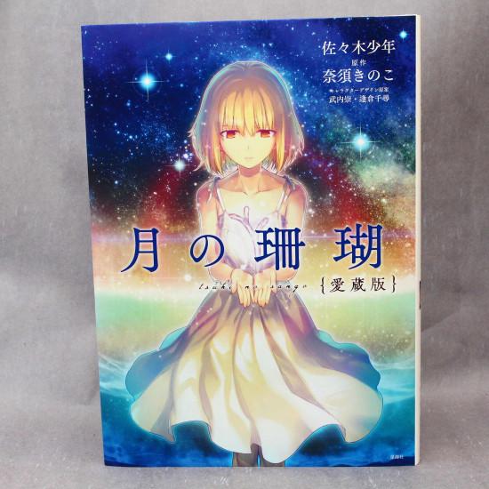 Tsuki no Sango Collector's Edition - Hardcover Manga