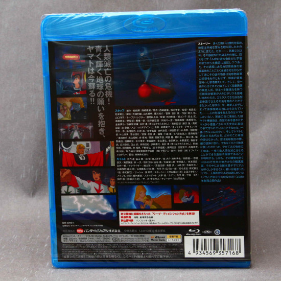 Be Forever Yamato - Blu-ray