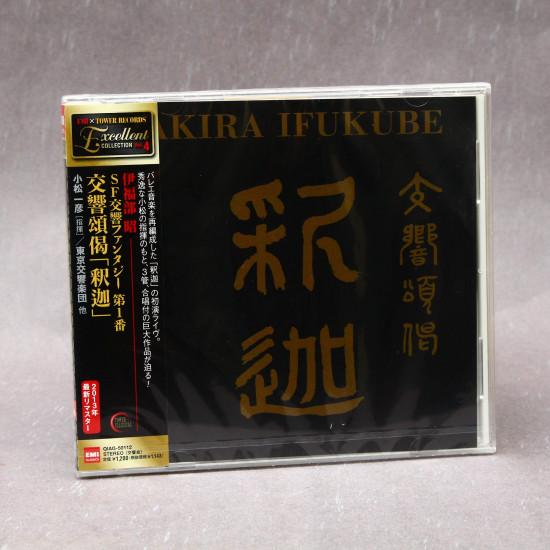 Akira Ifukube - Symphonic Fantasia / Symphonic Ode