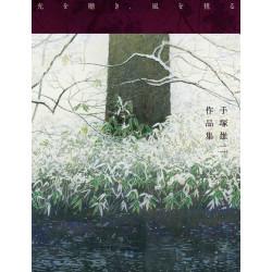 Tezuka Yuji Artworks Book
