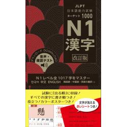 Japanese Language Proficiency Test JLPT Target 1000 N1 Kanji