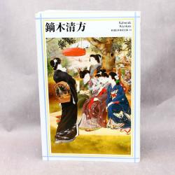 Kaburaki Kiyokata - Nihonga Art Book