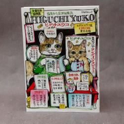 Yuko Higuchi - Yubisaki kara Hirogaru Maho