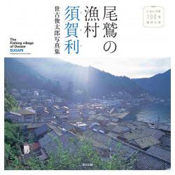 The Fishing Village of Owase -Sugari - Shuntaro Seko