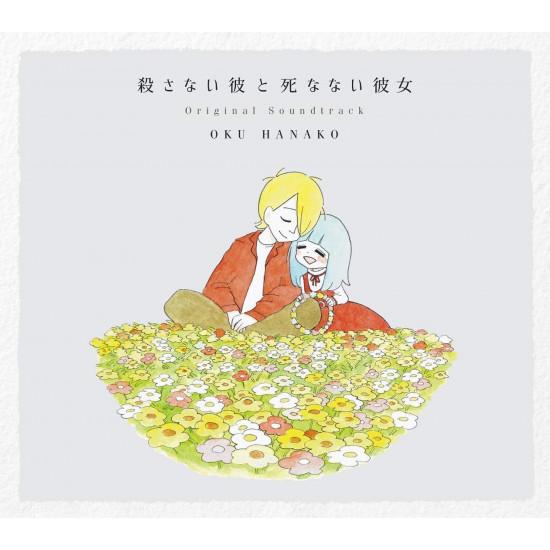 KOROSANAI KARE TO SHINANAI KANOJO - Original Soundtrack