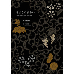 The Roots Of Pattern - Japan Art Book