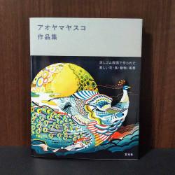 Yasuko Aoyama - Art Works