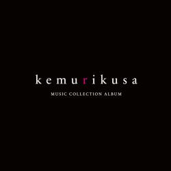 KEMURIKUSA MUSIC COLLECTION ALBUM