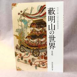 Yabu Meizan no Sekai