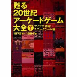 20th century Arcade game collection vol 1