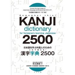 Kanji Dictionary 2500- Study Guide Book