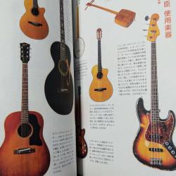 Hosono Kanko - Haruomi Hosono Debut 50 years Official Catalogue