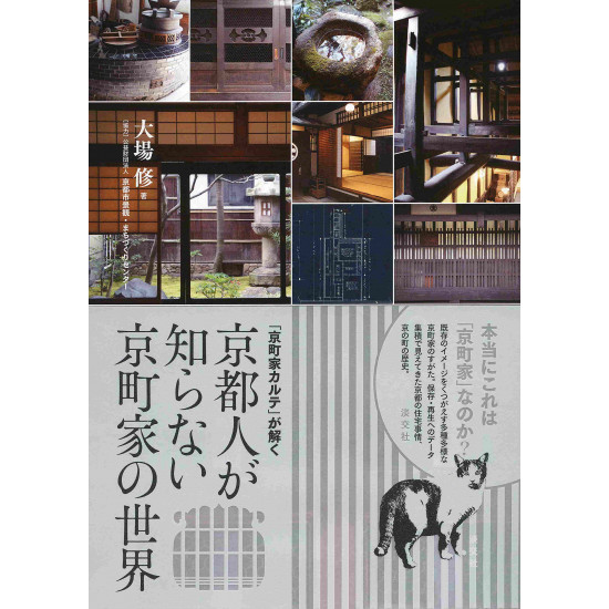 World of Kyoto Machiya