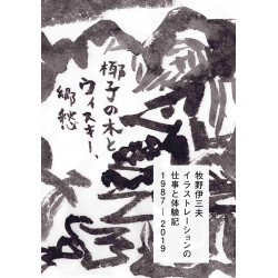 Isao Makino illustrations