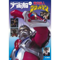 Denkou Choujin Gridman - Gridman the Hyper Agent