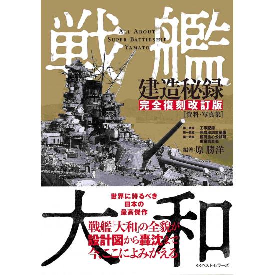 All about Super Battleship Yamato