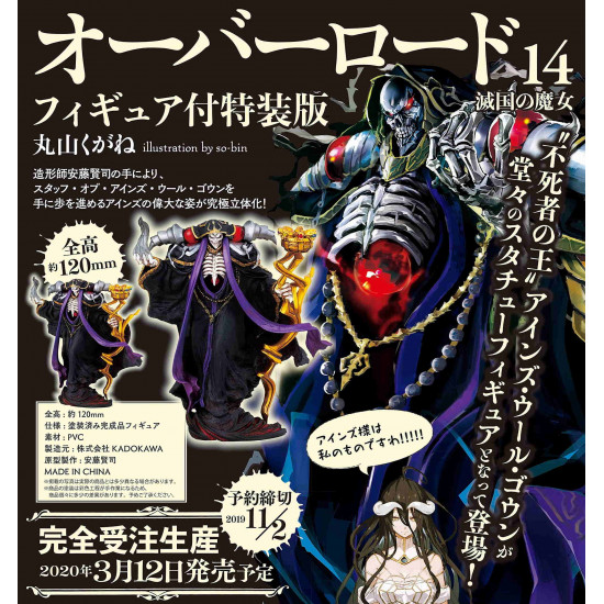 Overlord 14 plus Ainz Ooal Gown Figure