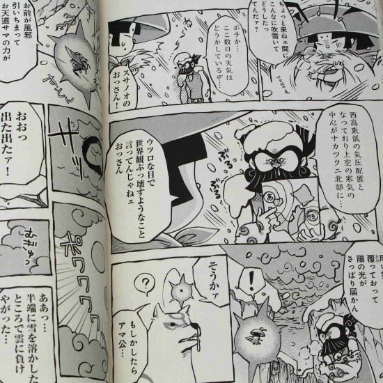 Okami Official Anthology 2 - Comic Capcom