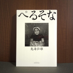 Hiroh Kikai - Persona - Photo Art Book