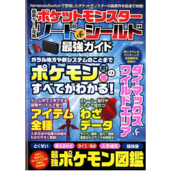 Pocket Monster Sord and Sheild Guide Book