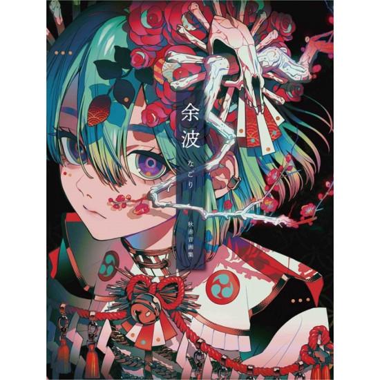 Akiakane art works YOHA