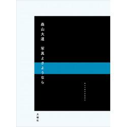 Daido Moriyama 3 - Sayonara