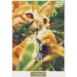 Koneko Monogatari -  Kitten Story - Japan DVD