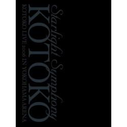 Starlight Symphony - KOTOKO Live 2006 In Yokohama Arena