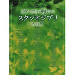 Studio Ghibli - One Rank Up Piano Solo Score