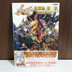 Sangokushi Taisen Trading Card Game - Eiketsu Roku III Art Book