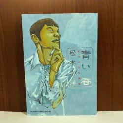 Taiyo Matsumoto - Blue Spring