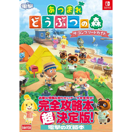 Animal Crossing New Horizons - Guide Book