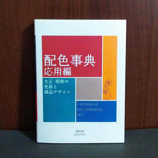 Sanzo Wada - A Dictionary of Color Combinations Vol. 2