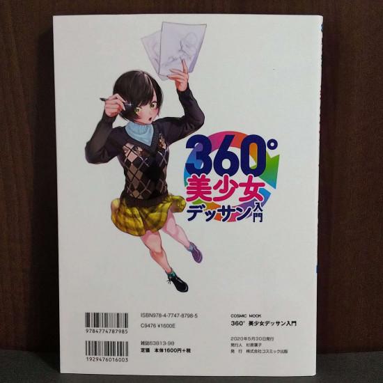 How to Draw 360 degree Bishojo Sketch Book