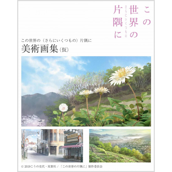 In This Corner of the World 2  Official Art  illustration Book