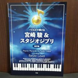 Hayao Miyazaki  Studio Ghibli  Beyer Level Piano Solo Music Score