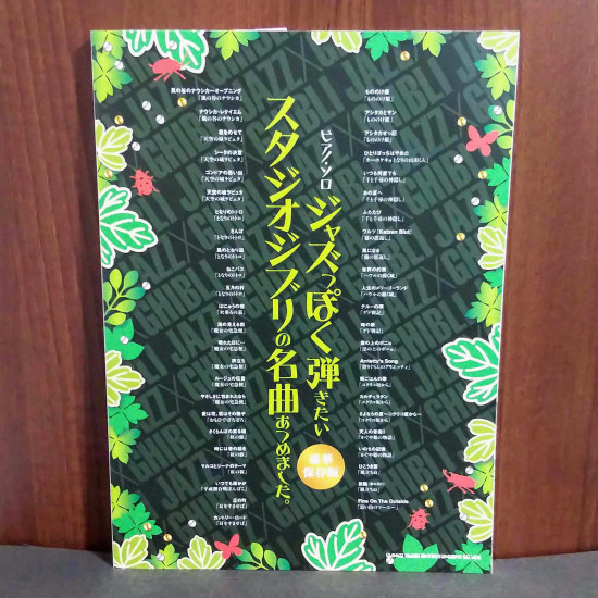 Studio Ghibli  Jazz Style Piano Solo Music Score Book Super Edition