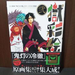 Hozuki's Coolheadedness - Art Book 2