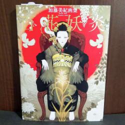 Katoh Miki Art Works - Hyakka Youen