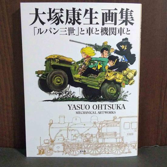 Yasuo Ohtsuka - Mechanical Art works