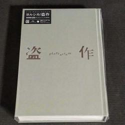 Yorushika - TOSAKU - PLAGIARISM LIMITED EDITION