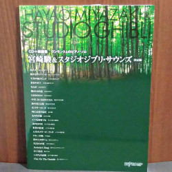 Studio Ghibli and Hayao Miyazaki Sounds - Piano Solo Music Score