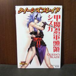 Queens Blade   - Shizuka