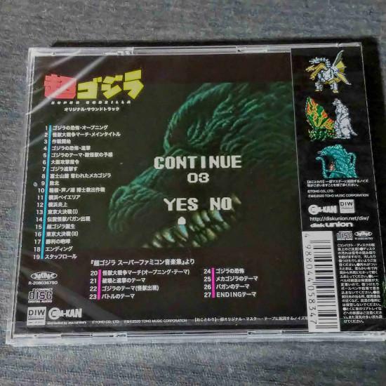Super Godzilla OST