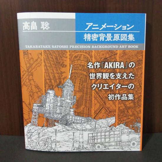 Satoshi Takabatake Animation Precision Background Art Book