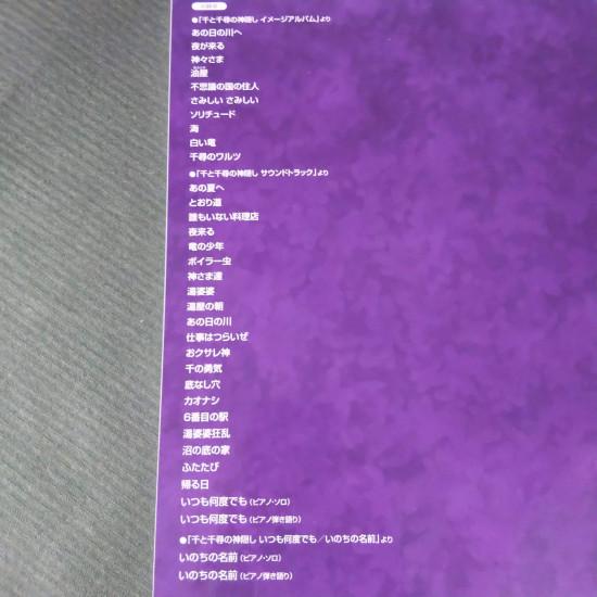 Spirited Away Piano Solo Score Image Album + Soundtrack