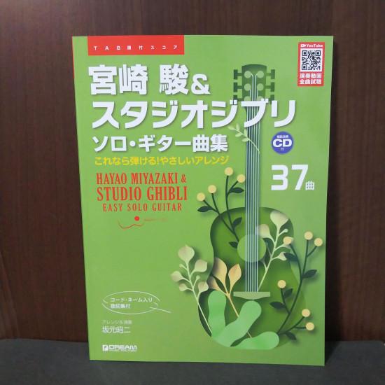 Studio Ghibli Hayao Miyazaki - Guitar Solo Score Book plus CD