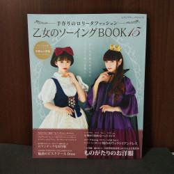 Book of Girls Sewing 15 - Handmade Fashion