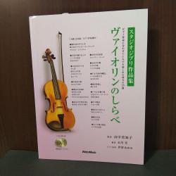 Studio Ghibli Collection - Violin Solo and Piano Music Score Book