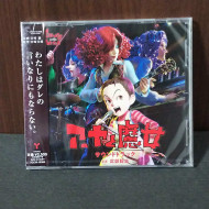 Earwig and the Witch Original Soundtrack